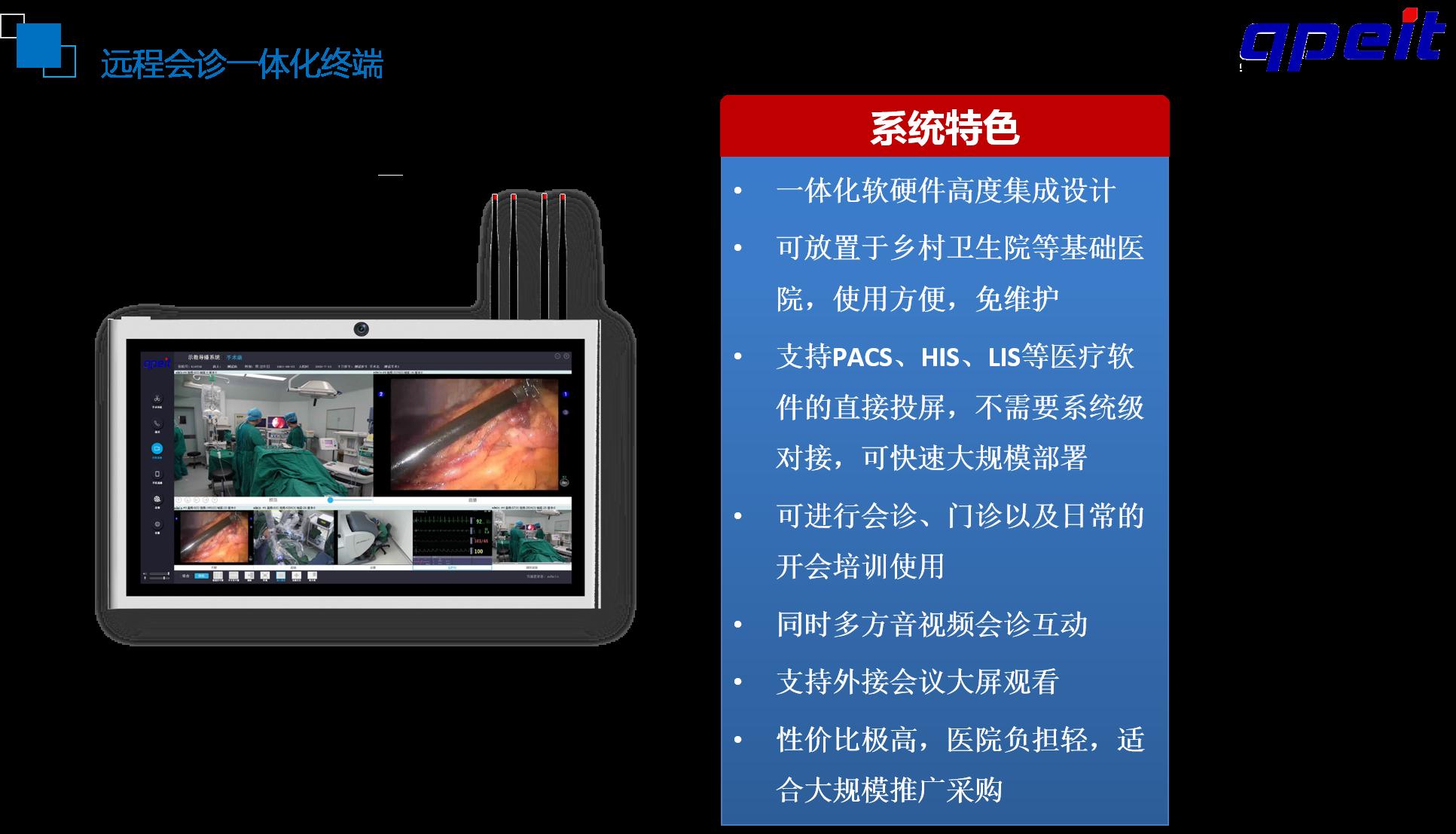 融媒体中心|广电编码器|无线录播|远程会诊|采集卡